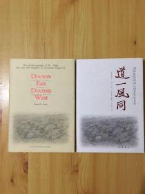 道一风同:湘雅医院创始人胡美先生自传 (16开 精装 中英文 两册全 )