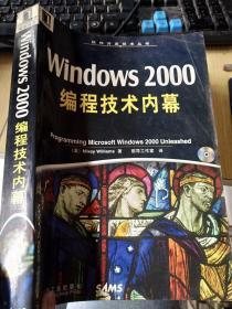 Windows 2000编程技术内幕