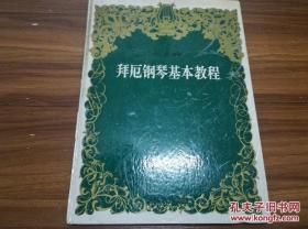 《拜厄钢琴基本教程》16开精装 1998年11月1版9印