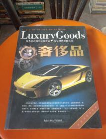 奢侈品:仅为真正的生活鉴赏家所呈现的华贵艺术