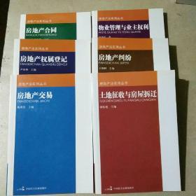 房地产法实用丛书 六册全 书名见图  一版一印