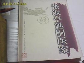 张淑亭延嗣医案