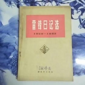 雷锋日记选,1973年辽宁版