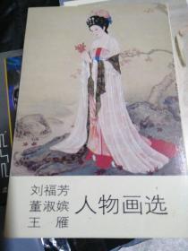 人物画选(刘福芳--董淑滨--王雁-10张)明信片