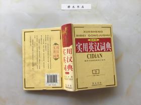实用英汉词典(最新版) 教育专家推荐使用工具书