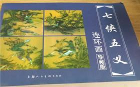 中国古典名著连环画典藏版-七侠五义仅一册