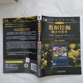 数据挖掘:概念与技术(原书第3版)