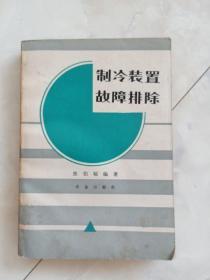 《制冷装置故障排除》1984年一版一印。