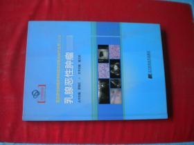 《乳腺恶性肿瘤》,16开精装姜大庆著,辽宁科技2015.3一版一印,6906号 ,图书