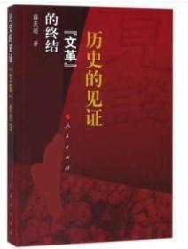 历史的见证 薛庆超 著 中国通史社科 新华书店正版图书籍 人民出版社