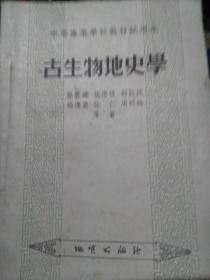 古生物地史学