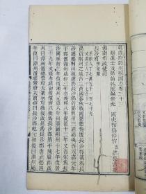 乾隆府厅州县图志(湖南卷)木刻线装大开本。