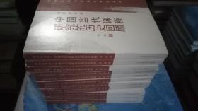 课程政策与课程史研究丛书 概念的寻绎:中国当代课程研究的历史回顾 刘正伟主编 刘徽著