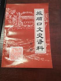 签名本:旅顺口文史资料(第二辑) 附作者信札一通