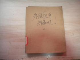 外国儿童短篇小说  上下册   2本合售  整体七五品