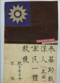 1940年代中华民国航空委员会颁发的美国援华抗日空军血符,飞虎队抗战文物,皮子质地版本,少见