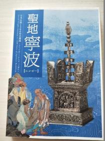 圣地宁波-ニンポー 日本仏教1300年の源流  佛画 五百罗汉图 【保正版  假一赔三】
