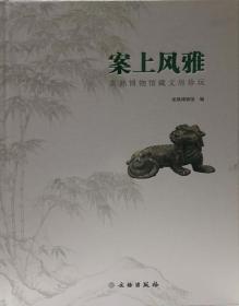 案上风雅—常熟博物馆藏文房珍玩