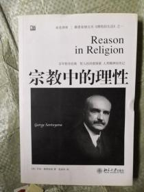 宗教中的理性