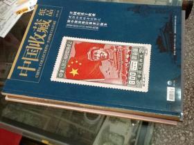 中国收藏(纸品专刊)总第2018年全年1-3期包邮