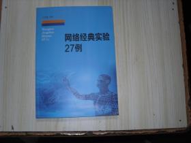 网络经典实验27例                    1-2446