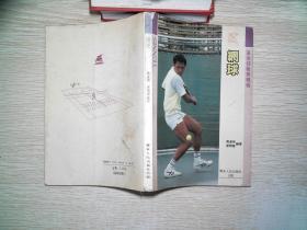 基本技术与战术:网球 。''