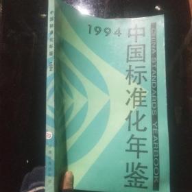 中国标准化年鉴.1994