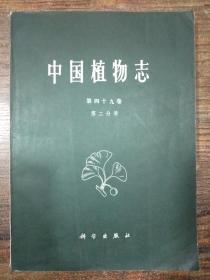 中国植物志   第四十九卷第二分册