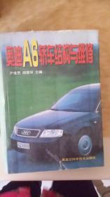 奥迪A6轿车结构与维修