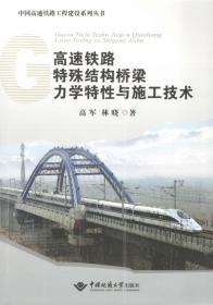 高速铁路特殊结构桥梁力学特性与施工技术 9787562542827 高军 中国地质大学出版社
