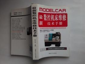 最新数控机床维修技术手册 帮你入门祝你成功步入人才殿堂