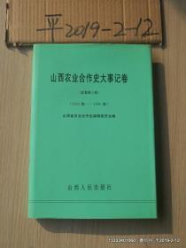 山西农业合作史大事记卷  总卷第3册1942-1990年