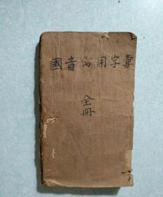 民国旧书:国音常用字汇