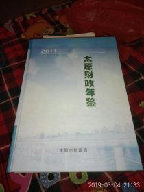 太原财政年鉴2011