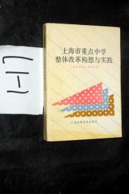 上海市重点中学整体改革构想与实践...