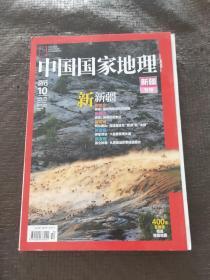 中国国家地理 2013.10 总第636期 新疆专辑 书品如图 避免争议