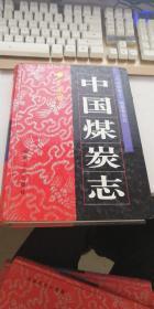 中国煤炭志 (广东卷)