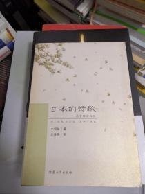 日本的诗歌:其骨骼和肌肤