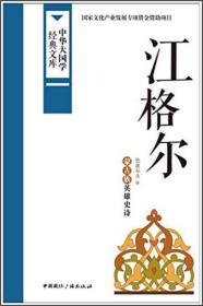 中华大国学经典文库:江格尔 蒙古族英雄史诗