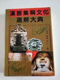 汉语集称文化通解大典
