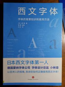 西文字体:字体的背景知识和使用方法【全新塑封】