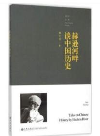 赫逊河畔谈中国历史 黄仁宇 著 著作 中国通史社科 新华书店正版图书籍 九州出版社