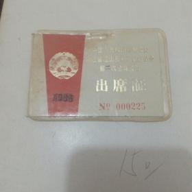 中国人民政治协商会议浙江省江山县第二届委员会第二次全体会议出席证