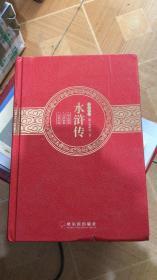 水浒传 施耐庵 哈尔滨出版社  9787548433811
