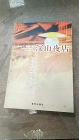 深山夜店   刘拥政曲艺作品韵文选