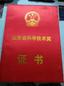 山东省科学技术奖  证书