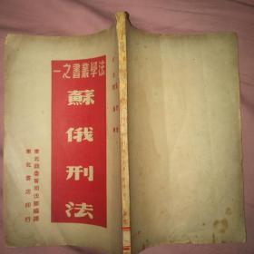 1949年版法学丛书之一《苏俄刑法》全一册