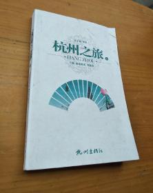 杭州之旅.1