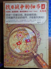 抗日战争的细节4【大结局】