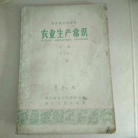 农业生产常识   上册   浙江省小学课本   1964